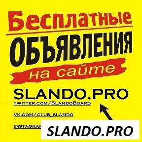 Дать объявление бесплатно на сландо киев продажа авто самосвалы бу частные объявления